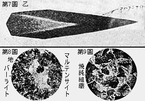 将校用軍刀の研究(5) 第四報